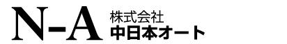 中日本オートサービス